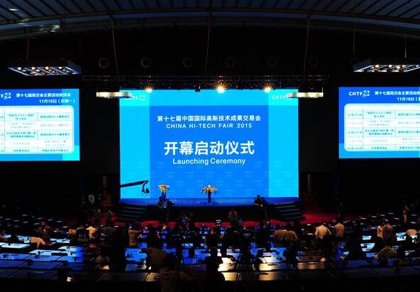 第十七届高交会开幕仪式